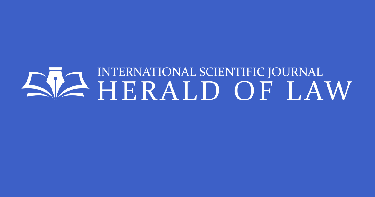 The first issue of the International Scientific Journal the Herald of Law has been published.
