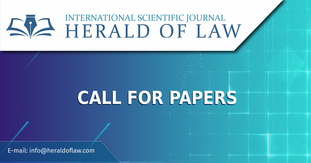Call for papers for the second issue of scholarly journal Herald of Law