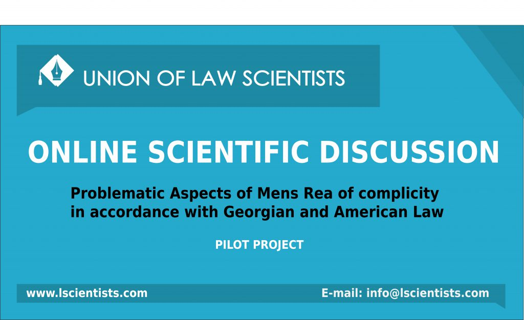 "First event was held in the frames of the pilot project ""Online Academic Discussions"""