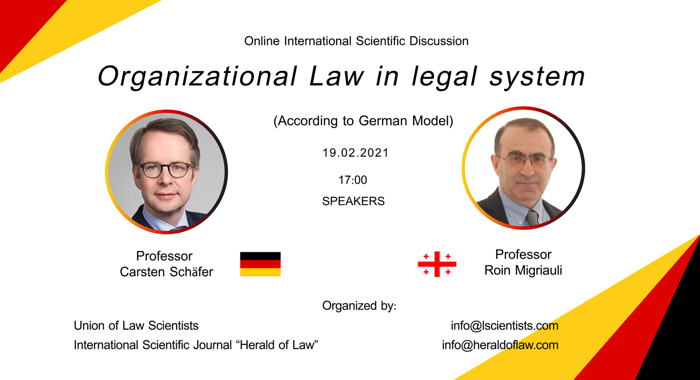 "Invitation to online scholarly discussion on ""Organizational Law in Legal System"" (according to German model)"