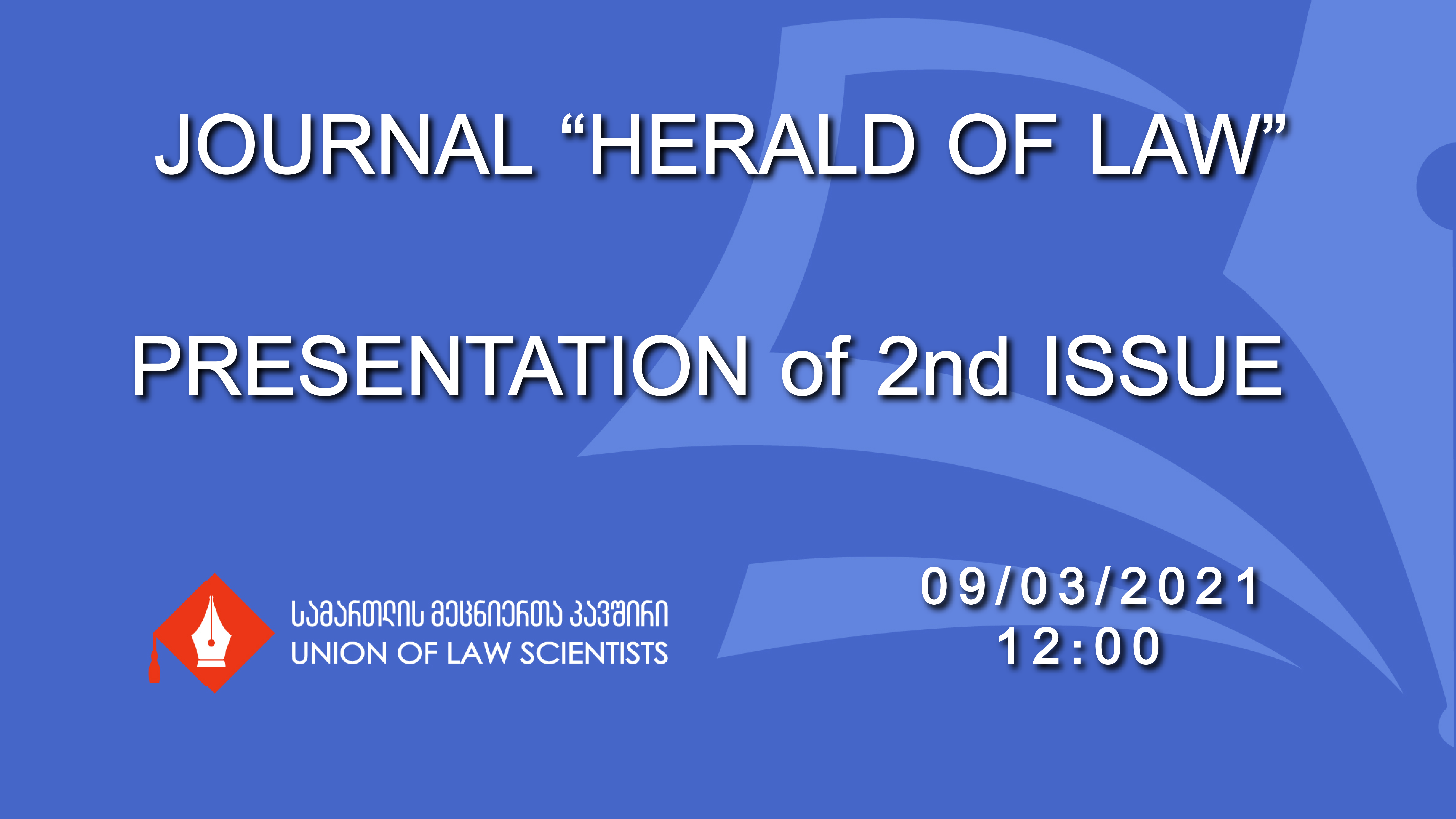 "You are invited at the event introducing the second issue of the international scientific journal ""Herald of Law""."