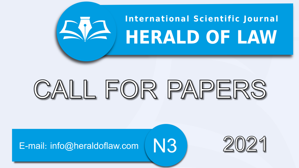 "Call for papers for the third (July) issue of the scientific journal ""Herald of Law"""