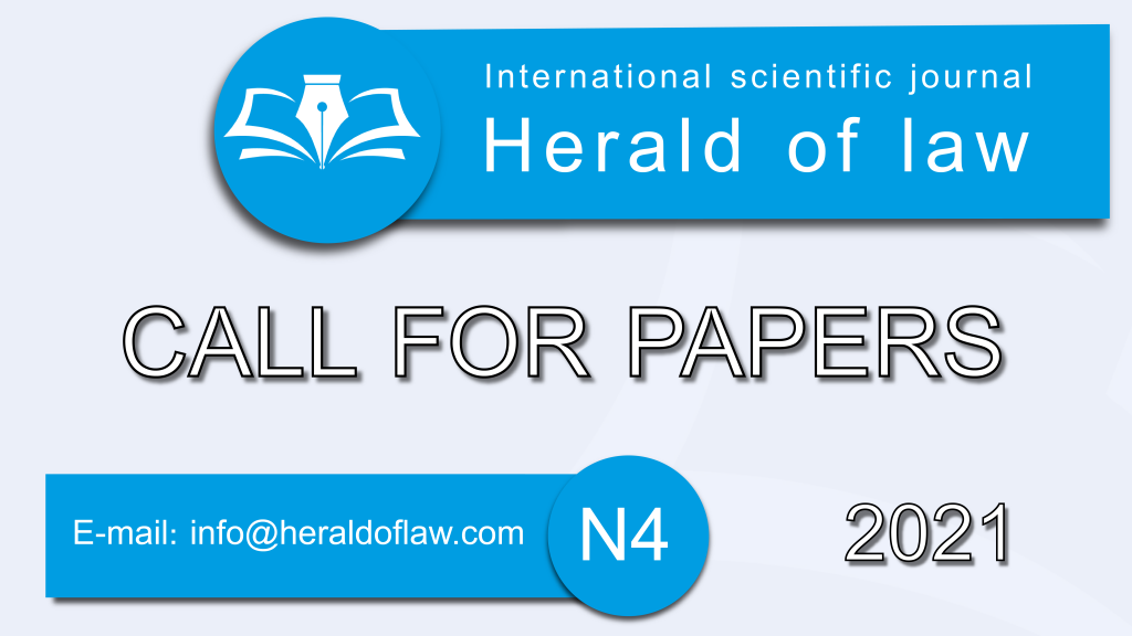 CALL FOR PAPERS IS NOW OPEN